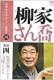 本格 本寸法 ビクター落語会 柳家さん喬 其の四 [DVD] (商品イメージ)