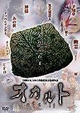 オカルト[DVD]