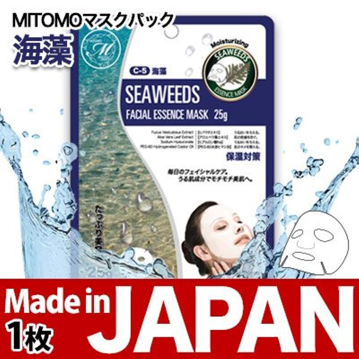 どれコック結核【MT512】ナチュラル保湿シートマスクパック/【海藻1枚】【日本製】/メール便★25gのたっぷりエッセンス 天然シート★乾燥肌?シートマスク★コスメMITOMOオリジナル商品