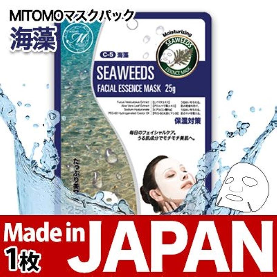 大西洋大きいあえて【MT512】ナチュラル保湿シートマスクパック/【海藻1枚】【日本製】/メール便★25gのたっぷりエッセンス 天然シート★乾燥肌?シートマスク★コスメMITOMOオリジナル商品