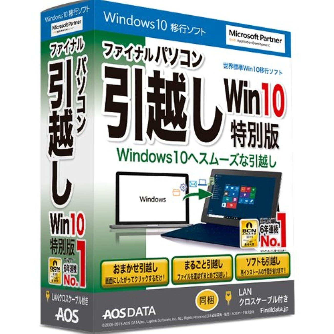 エジプト人スケルトン環境ファイナルパソコン引越し Win10特別 LANクロスケーブル付【OSの移行やパソコンの乗り換えに、簡単な手順でデータ移行できるソフト】