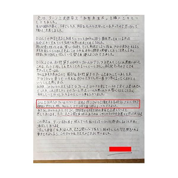 ダーツ上達練習法「知野真澄式」 [DVD]の紹介画像10
