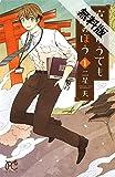 京都ゆうても端のほう 1【期間限定 無料お試し版】 (プリンセス・コミックス)