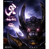 呀<KIBA>~暗黒騎士鎧伝~ [Blu-ray]