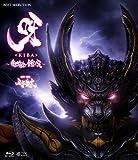 呀<KIBA>~暗黒騎士鎧伝~[Blu-ray/ブルーレイ]