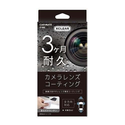カーメイト 洗車用品 カメラレンズコーティング エクスクリア 3ヶ月持続 8ml C108