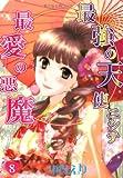 最強の天使ニシテ最愛の悪魔 8 (朝日コミックス)