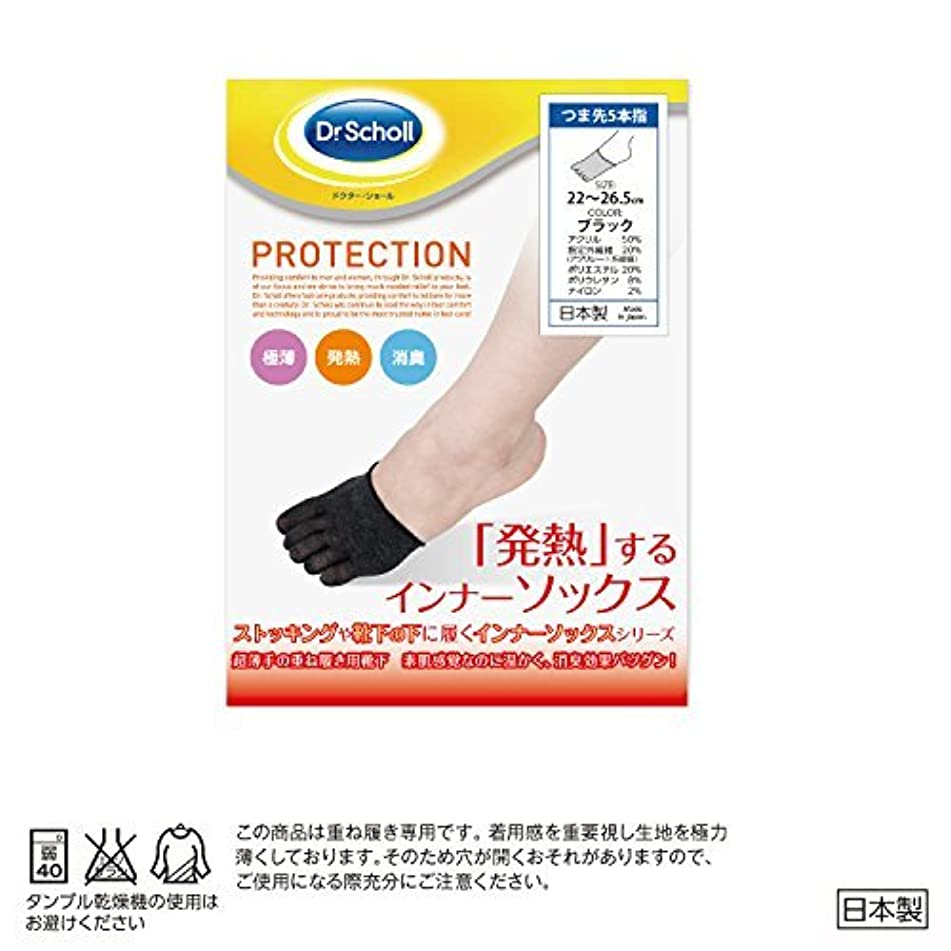 災難主ぴったりドクターショール 発熱ソックス つま先5本指靴下 [22~26.5cm]8350 ブラック