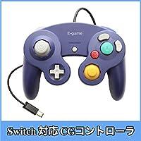 【E-game】 ニンテンドー ゲームキューブ コントローラ (Switch WiiU Wii ゲームキューブ 振動対応)クロス & 日本語説明書 & 1年保証付き「バイオレット」