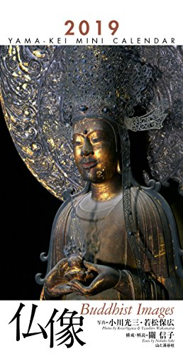 カレンダー2019 ミニカレンダー 仏像 (ヤマケイカレンダー2019)
