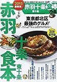 ぴあ赤羽十条食本2015 (ぴあムック)
