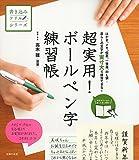 超実用!  ボールペン字練習帳 ―はがき、メモ、伝票、一筆箋、のし袋・・・暮らしの文字が実寸大で練習できる! (書き込みドリルシリーズ)
