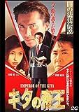 キタの帝王 EMREROR OF THE KITA 闇の法廷伝説[DALI-9646][DVD] 製品画像