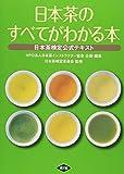 日本茶のすべてがわかる本―日本茶検定公式テキスト