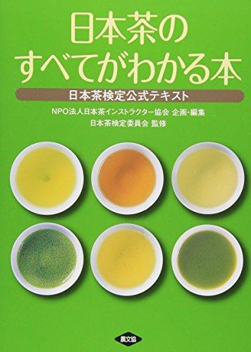 日本茶のすべてがわかる本—日本茶検定公式テキスト