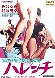 異常性愛記録 ハレンチ [DVD]