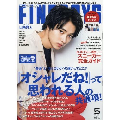 FINEBOYS(ファインボーイズ) 2017年 05 月号
