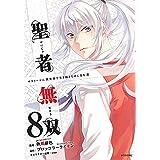 聖者無双(8) (シリウスKC)