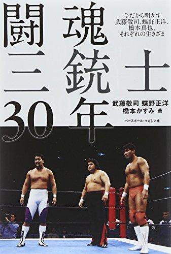 闘魂三銃士30年—今だから明かす武藤敬司、蝶野正洋、橋本真也、それぞれの生きざま