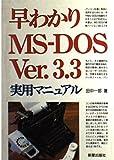 早わかりMS‐DOS Ver.3.3実用マニュアル