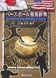 ベースボール和英辞典