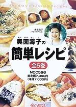 奥薗壽子の簡単レシピ(全5巻)