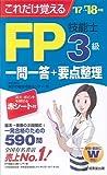 これだけ覚える FP技能士3級一問一答+要点整理 '17→'18年版