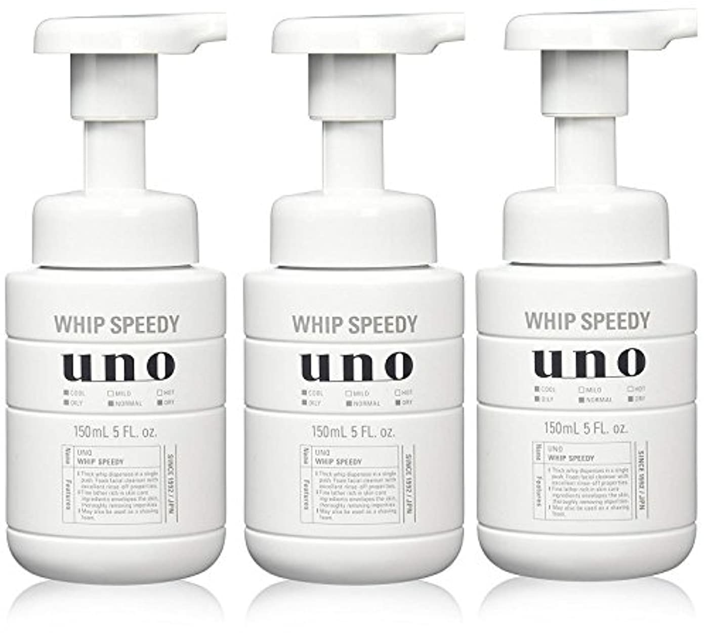 【まとめ買い】ウーノ ホイップスピーディー 洗顔料 150ml×3個