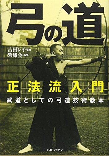 正法流入門 弓の道―武道としての弓道技術教本の詳細を見る