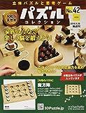 パズルコレクション改訂版(42) 2018年 9/26 号 [雑誌]