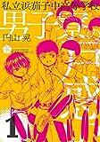 私立浜茄子中高等学校男子寮の戸惑い(1) (電撃コミックスNEXT)