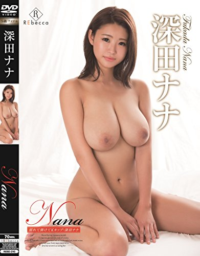 Nana 揺れて弾けてKカップ・深田ナナ REbecca[DVD]