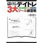 儲けるデイトレ3大ツール練習帳