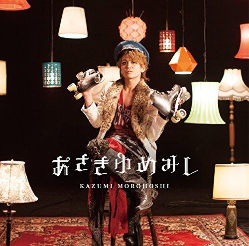 あさきゆめみし(DVD付)