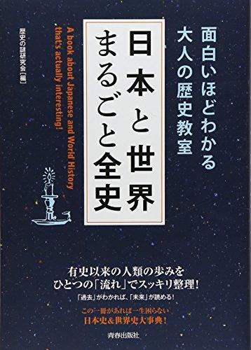 面白いほどわかる大人の歴史教室 日本と世界 まるごと全史 (できる大人の大全シリーズ)
