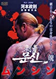 ムンシン 刺青[DVD]