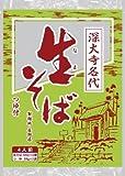 サトウ食品 深大寺名代生そば 3セット (12人前セット) 【全国こだわりご当地グルメ】