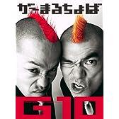が〜まるちょば G10