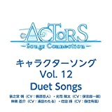 TVアニメ ACTORS -Songs Connection- キャラクターソング Vol.12 Duet Songs