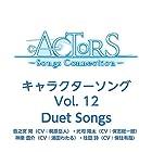 TVアニメ ACTORS -Songs Connection- キャラクターソング Vol.12 Duet Songs