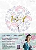トンイ DVD-BOX III[DVD]
