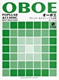 オーボエ ポピュラー&クラシック名曲集 【ピアノ伴奏譜&カラオケCD付】