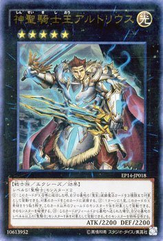神聖騎士王アルトリウス(ウルトラレア) 遊戯王 ナイツ・オブ・グローリー(EP14) シングルカード EP14-JP018-UR