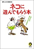 ネコに遊んでもらう本 気まぐれな彼らのココロが読める…… (KAWADE夢文庫)