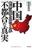 「中国が世界に知られたくない不都合な真実」坂東 忠信