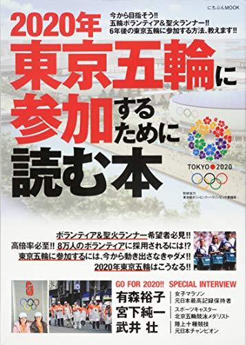 2020年東京五輪に参加するために読む本(にちぶんMOOK)