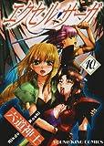 エクセル・サーガ 10 (ヤングキングコミックス)