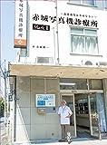 赤城写真機診療所 MarkII (玄光社MOOK) 画像
