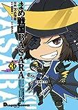 まめ戦国BASARA 3 (電撃コミックス EX 151-5)