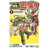 遊・戯・王ARC-V最強デュエリスト遊矢!! 1 (ジャンプコミックス)